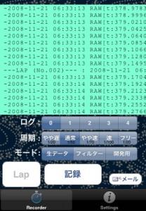 Acceleron画面