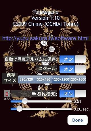 TohMegane 1.1設定画面